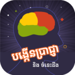 Khmer Knowledge Quiz Mod Apk 1.5