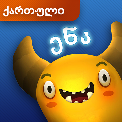 Feed The Monster (Georgian) Mod Apk 144